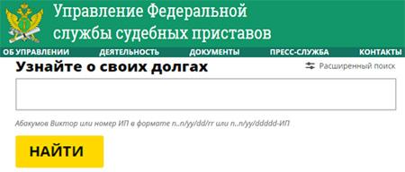Проверка долгов в Чусовом